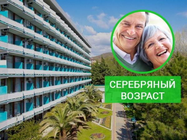 Пансионат оздоровительный для пенсионеров дома для пожилых людей киев